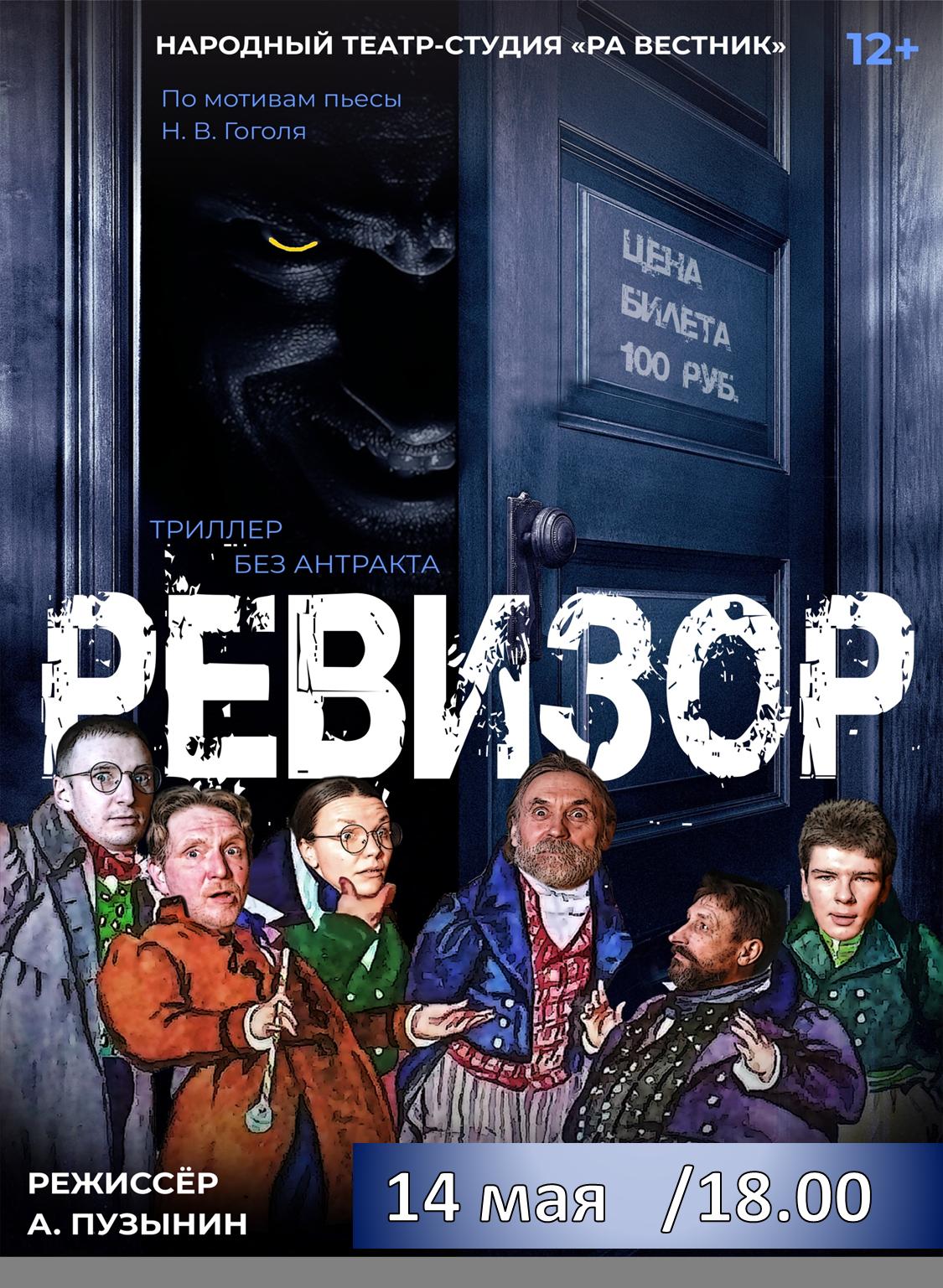 Ревизор1