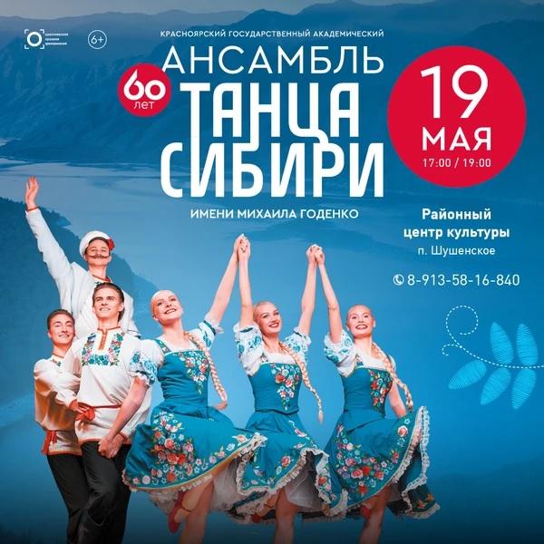 Танцы Сибири май 19