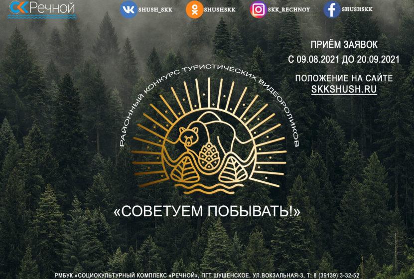 Районный конкурс туристических видеороликов «Советуем побывать!»