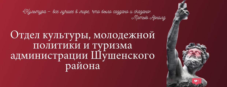 Отдел культуры, молодежной политики и туризма администрации Шушенского района